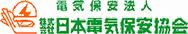 日本電気保安協会